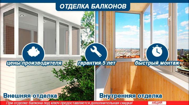 Отделка балконов и лоджий в санкт-петербурге: цены с фото по.