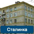 balkony_serii_doma_Stalinka.jpg