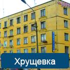 balkony_serii_doma_hrushhevka.jpg