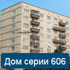 balkony_serii_doma_606.jpg