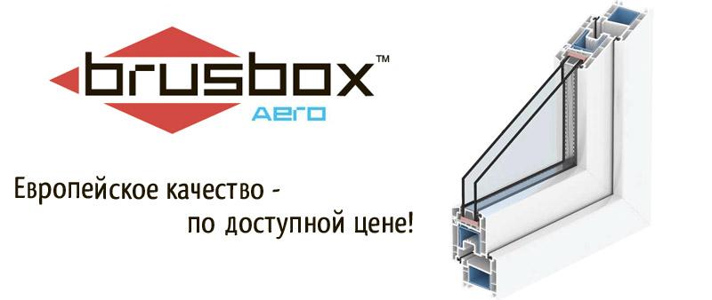 Brusbox_Aero_plastikovye_okna.jpg