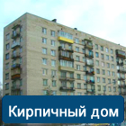 balkony_serii_doma_kirpich.jpg