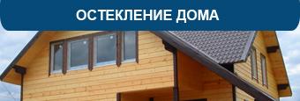 osteklenie_doma_skidka