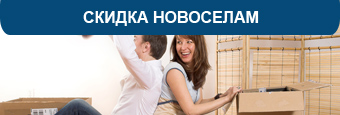 skidka_novoselam