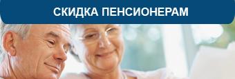skidka_pensioneram_na_okna