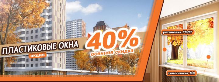 plastikovye_okna_ocen_akciya.jpg