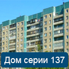 balkony_serii_doma_137.jpg