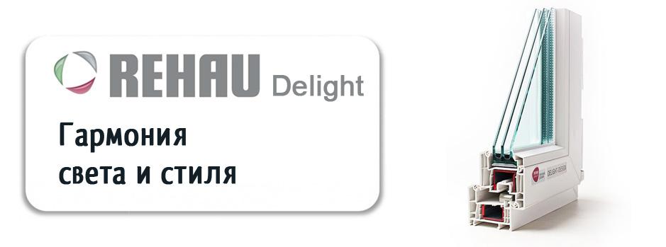 plastikovye_okna_rehau_delight
