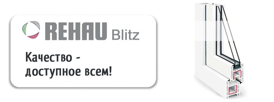 Rehau_Blitz_plastikovye_okna