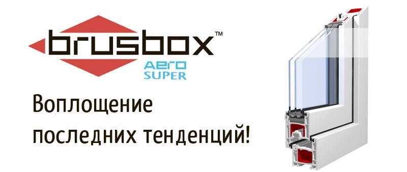 Brusbox_Super_Aero_plastikovye_okna