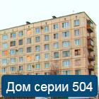 balkony_serii_doma_504.jpg