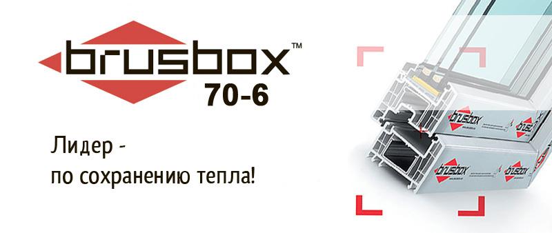 Brusbox_70-6_plastikovye_okna