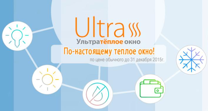 Ultra_teploe_okno.png